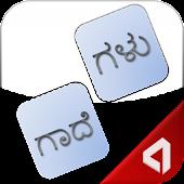 Kannada Gadegalu (ಗಾದೆಗಳು)
