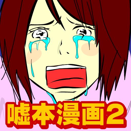 [無料漫画]嘘のような本当にあった実体験マンガ vol.2 LOGO-APP點子