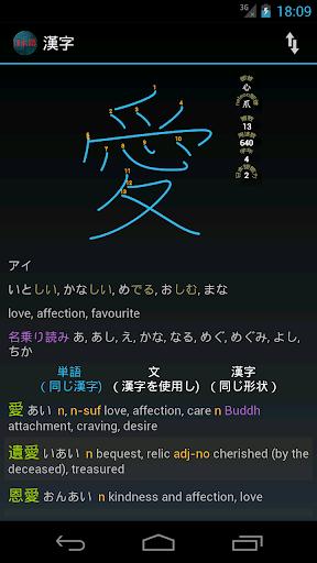 和英辞典 漢字辞書