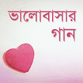 ভালোবাসার গান | Love Songs