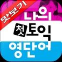 AE 나의 첫 토익 영단어 맛보기 logo
