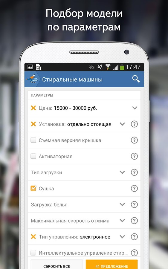 Yandex.Market - screenshot