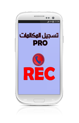PRO تسجيل المكالمات