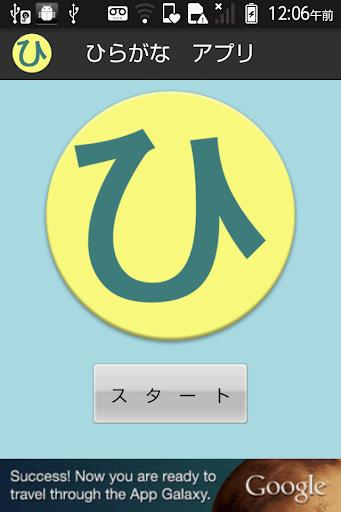 【無料】ひらがなアプリ:いちらんを見て覚えよう! 一般用