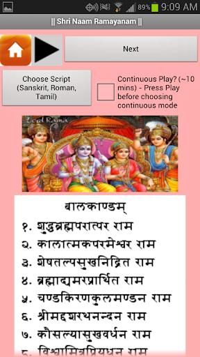 【免費音樂App】Learn Nama Ramayanam-APP點子