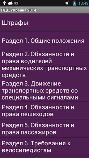 ПДД Украины 2014