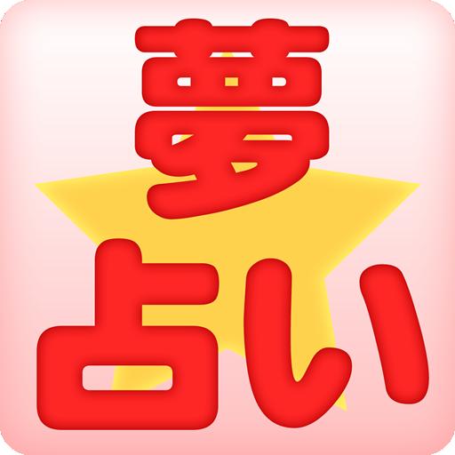無料 夢占い 娛樂 App LOGO-硬是要APP