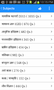 GK in Hindi for Exam Prep - screenshot thumbnail