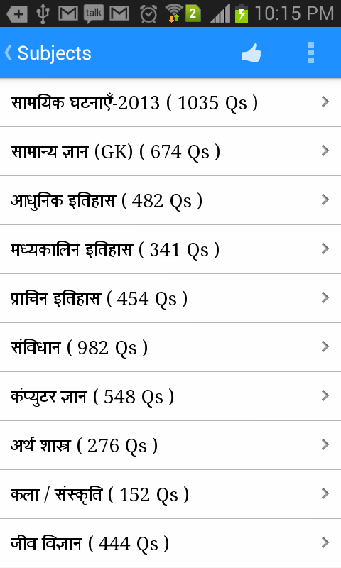 GK Exam Hindi - OnlineTyari - screenshot