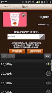 커피빈 멤버스 클럽- screenshot thumbnail