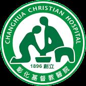彰化基督教醫院行動e療