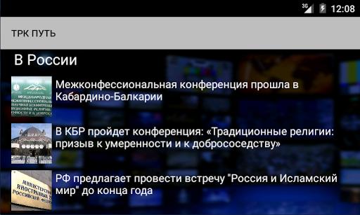 ТРК ПУТЬ новости