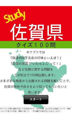 佐賀県クイズ100