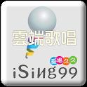 愛唱久久 iSing99 雲端歌唱 卡拉OK KTV icon
