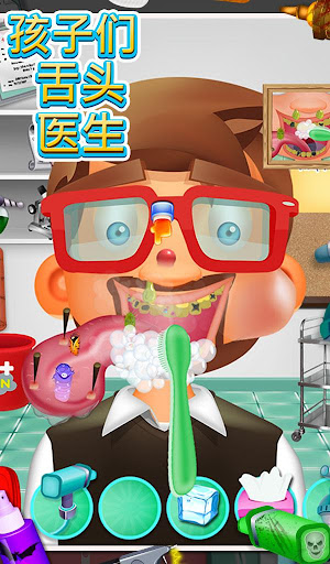 儿童舌医生