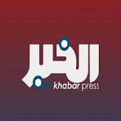 AlKhabarPress