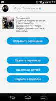 Screenshot of Vk.com Messenger