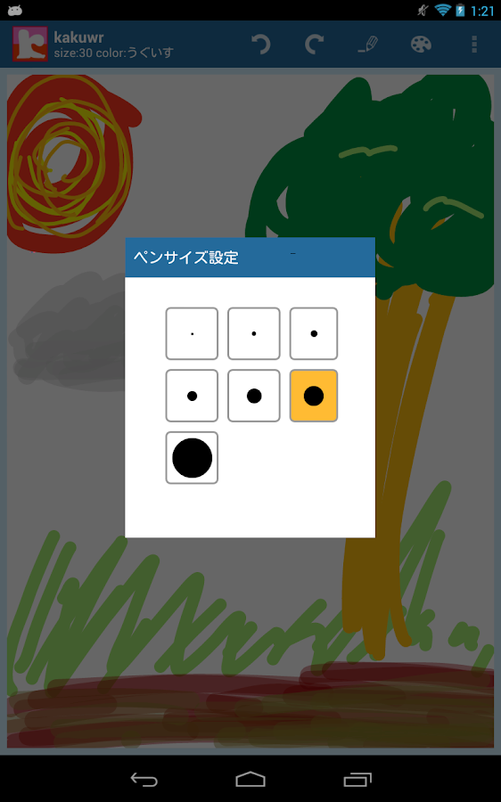 kakuwr - Easy Drawing app- screenshot