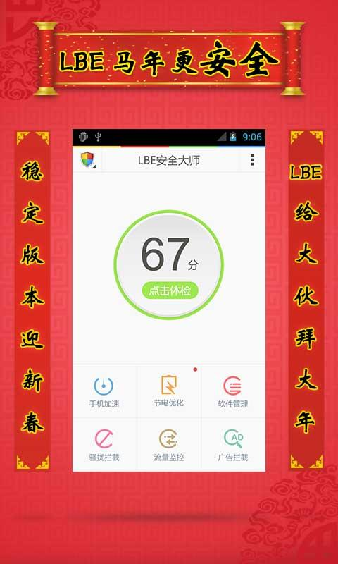 LBE安全大师(免ROOT) - screenshot