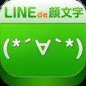 LINEで顔文字 icon