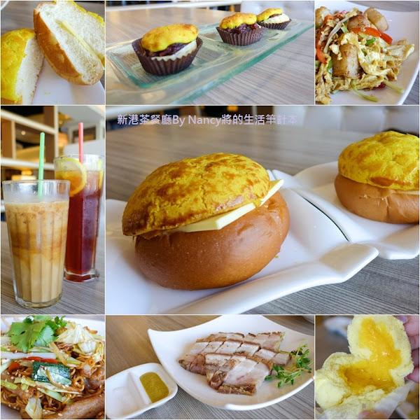 (西門町)再訪新港茶餐廳,道地好吃每一樣都不失面子