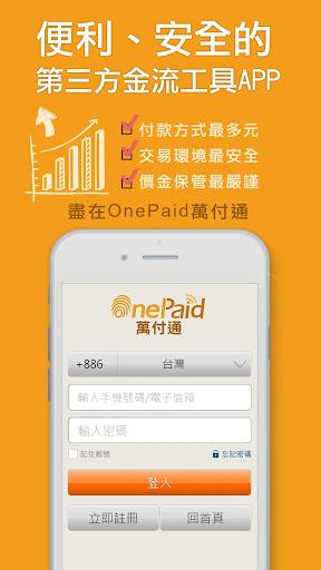 OnePaid萬付通|玩商業App免費|玩APPs