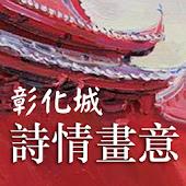 詩情畫意彰化城