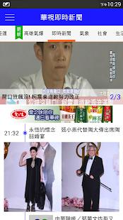 中華電視公司- YouTube