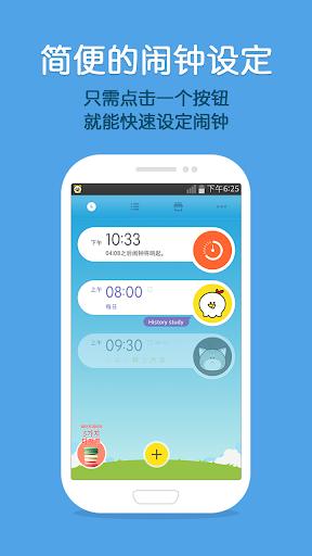 怪物鬧鐘( AlarmMon , alarm clock )--==最專業、最眾多的app 介紹 ...