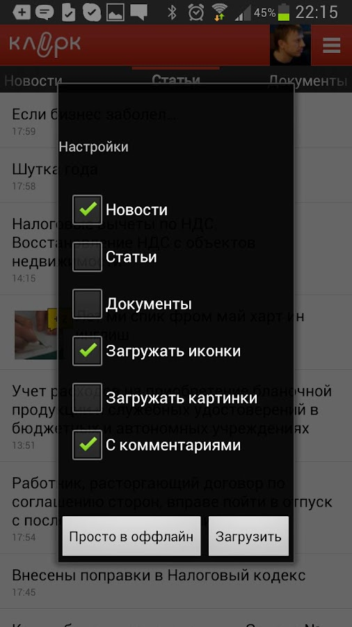 Клерк.Ру - весь для бухгалтера- screenshot