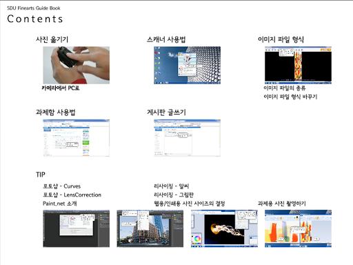 서울디지털대학교 회화과 가이드북