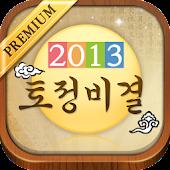 [프리미엄]   2013토정비결