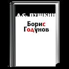 Boris Godunow. A.S. Puschkin icon