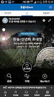 Screenshot of NH 스마트뱅킹