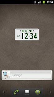 ナンバープレート時計ウィジェット