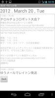Screenshot of カレンダーウィジェット祝