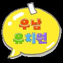 우남유치원 (부산) icon