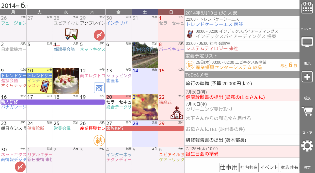 ジョルテ - カレンダー&システム手帳 - screenshot