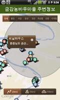 Screenshot of 시골여행