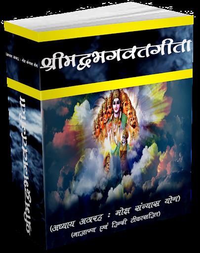 Srimadbhagwat Geeta Adhyay 18
