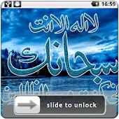 Islam Lock Screen Wallpaper