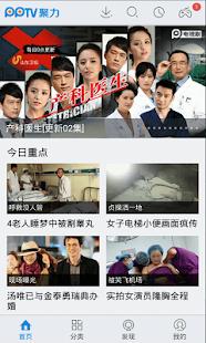 PPTV网络电视-必备视频播放器