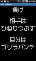 Screenshot of 男のじゃんけん