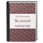 Grand Chancellor. Bulgakov icon