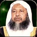 القرآن الكريم - محمد أيوب icon