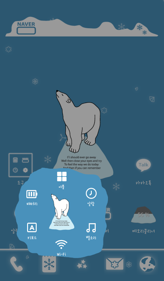 Snow world star dodol theme - screenshot