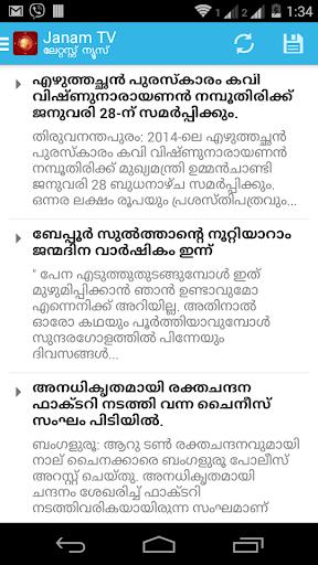 Janam News Reader