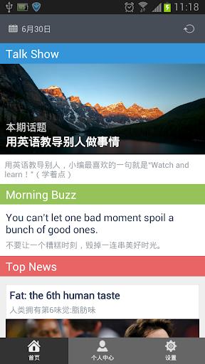 【免費教育App】听说无忧-APP點子