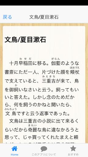免費下載娛樂APP|1時間で名作読書アプリ app開箱文|APP開箱王