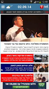 ynet Screenshot 1